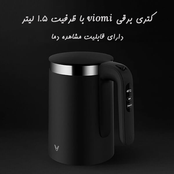 VIOMI Electric Kettle Pro